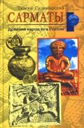 Тадеуш Сулимирский: Сарматы: Древний народ юга России