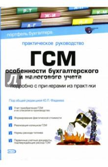 ГСМ. Особенности бухгалтерского и налогового учета: Подробно с примерами из практики - Юрий Фадеев