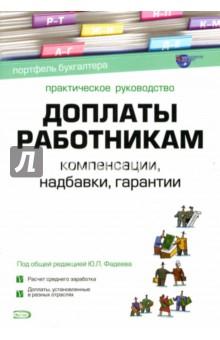 Доплаты работникам: Компенсации, надбавки, гарантии - Юрий Фадеев