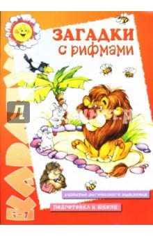 Загадки с рифмами - Борисов, Коняхин