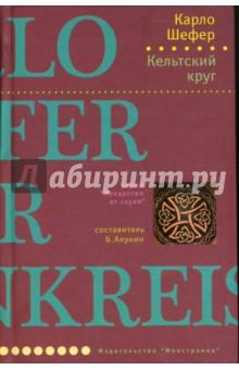 Кельтский круг: Роман - Карло Шефер