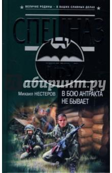 В бою антракта не бывает - Михаил Нестеров