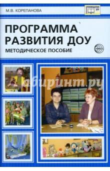 Марина Корепанова: Программа развития ДОУ. Методические рекомендации ISBN: 9785891448094  - купить со скидкой
