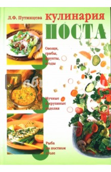 Кулинария поста - Лидия Путинцева