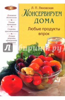 Консервируем дома: Любые продукты впрок
