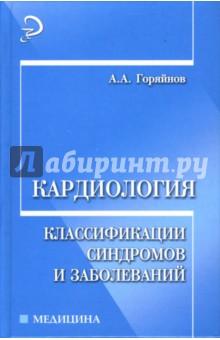 Кардиология: классификация синдромов и заболеваний: Справочное пособие - Алексей Горяйнов
