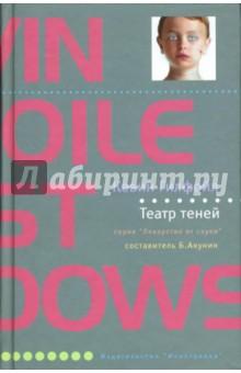 Театр теней - Кевин Гилфойл