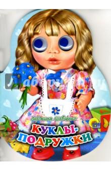 Куклы: Куклы-подружки - Людмила Шевченко