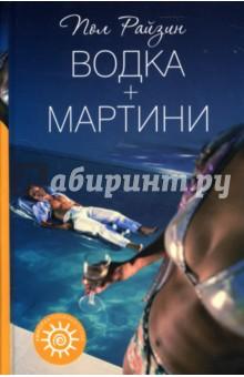 Водка + мартини - Пол Райзин