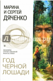 Год Черной Лошади: Фантастические повести - Марина Дяченко