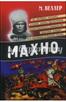 Махно - Михаил Веллер