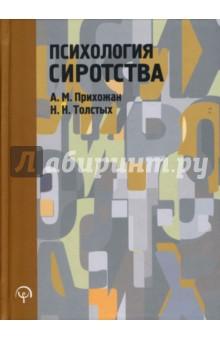 Психология сиротства - Прихожан, Толстых