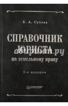 Справочник юриста по земельному праву - Елена Сухова
