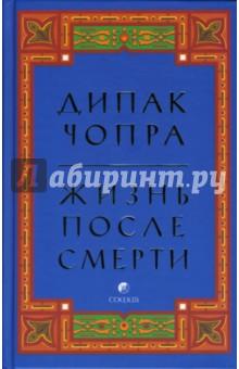Жизнь после смерти (елизавета данилова) скачать книгу в fb2, txt.