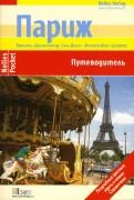 Пастре, Циприк, Экерлин: Париж. Путеводитель