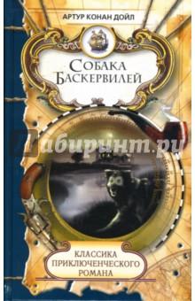 Собака Баскервилей: Роман; Рассказы - Артур Дойл