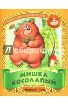 Мишка косолапый: Русские народные песенки-потешки