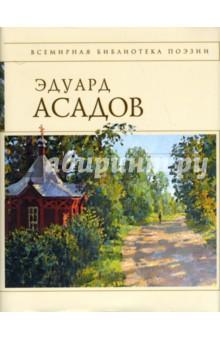Купить Эдуард Асадов: Стихотворения ISBN: 978-5-699-22335-0
