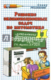 Решение экзаменационных задач по математике за 11 класс к учебному изданию Г.В. Дорофеева - Николай Дорофеев
