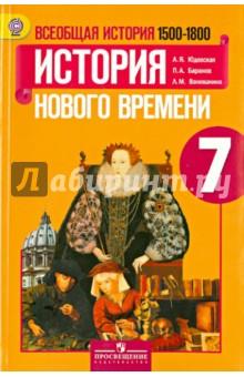 Юдовская. Всеобщая история. 7 класс. История нового времени. 1500.