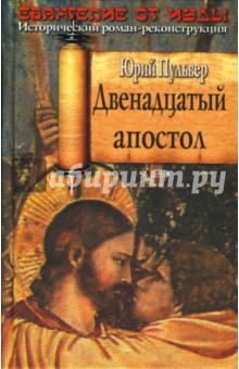 Двенадцатый апостол: Роман - Юрий Пульвер