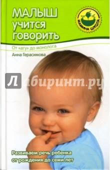 Малыш учится говорить: От агу до монолога - Анна Герасимова