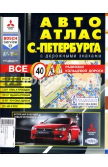 Авто Атлас Санкт-Петербурга с дорожными знаками (средний)