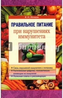 Правильное питание при нарушениях иммунитета - В. Немцов