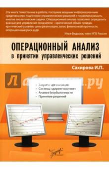 Операционный анализ в принятии управленческих решений - И.П. Сахирова