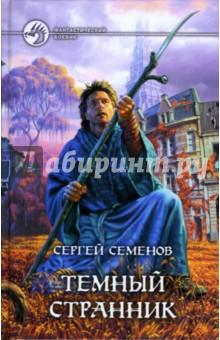 Темный странник - Сергей Семенов