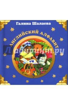Английский алфавит - Галина Шалаева