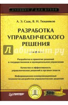 Разработка управленческого решения: Учебник для вузов - Саак, Тюшняков