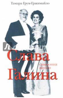 Слава и Галина: Симфония жизни - Тамара Грум-Гржимайло