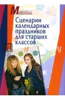Сценарии календарных праздников для старших классов - Габуева, Гаврина, Лукьянова
