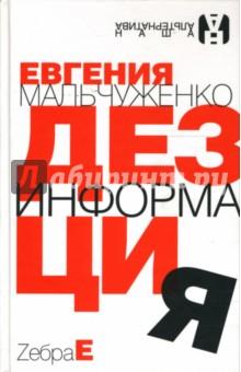 Дезинформация - Евгения Мальчуженко