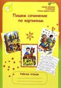 М.Н. Корепанова - Пишем сочинение по картинкам. Рабочая тетрадь для детей 6-7 лет. ФГОС обложка книги
