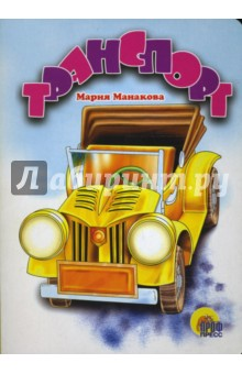 Транспорт - Мария Манакова