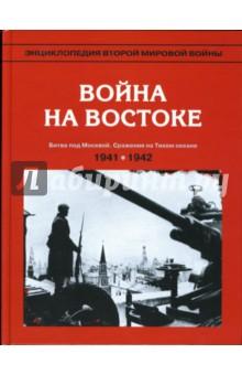 Энциклопедия Второй мировой войны. Война на Востоке (июнь 1941 - май 1942)