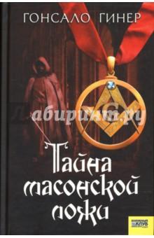Тайна масонской ложи: Роман - Гонсало Гинер