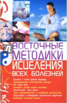 Восточные методики исцеления всех болезней - Алексей Корнеев