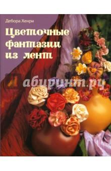 Цветочные фантазии из лент - Дебора Хенри