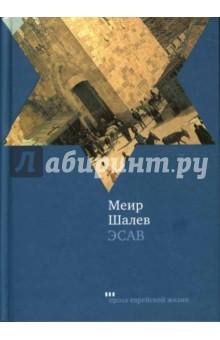 Эсав - Меир Шалев