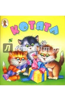 Котята: Стихи - Ирина Токмакова