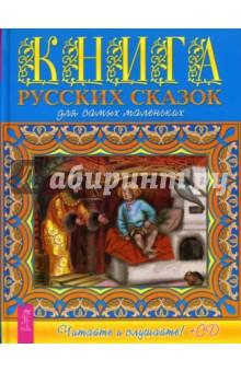 Книга русских сказок для самых маленьких (+CD)