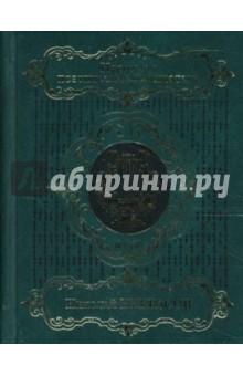 Избранное. В 2 томах. Том 2: Поэмы - Николай Некрасов
