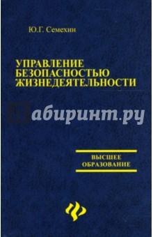 Управление безопасностью жизнедеятельности - Юрий Семехин