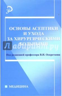 Основы асептики и ухода за хирургическими больными - Владимир Оскретков