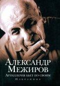 Александр Межиров - Артиллерия бьет по своим. Избранное обложка книги