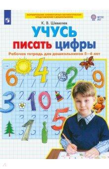 Учусь писать цифры. Рабочая тетрадь для дошкольников 5-6 лет. ФГОС ДО - Константин Шевелев