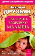 Николай Друзьяк: Как родить здорового малыша